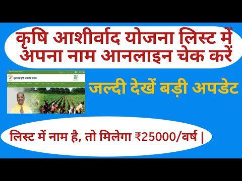 मुख्यमंत्री कृषि आशीर्वाद योजना लिस्ट