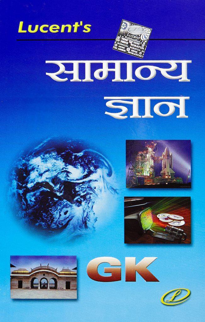 Lucent GK Pdf 2021 Book Edition
