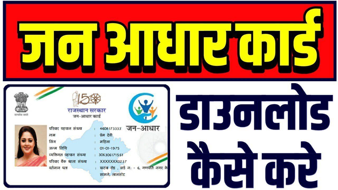 Rajasthan Jan Aadhaar Card Download