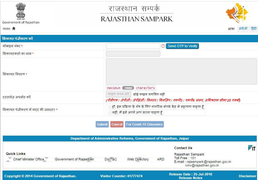 Rajasthan Jan Soochna Portal Complaints Registration