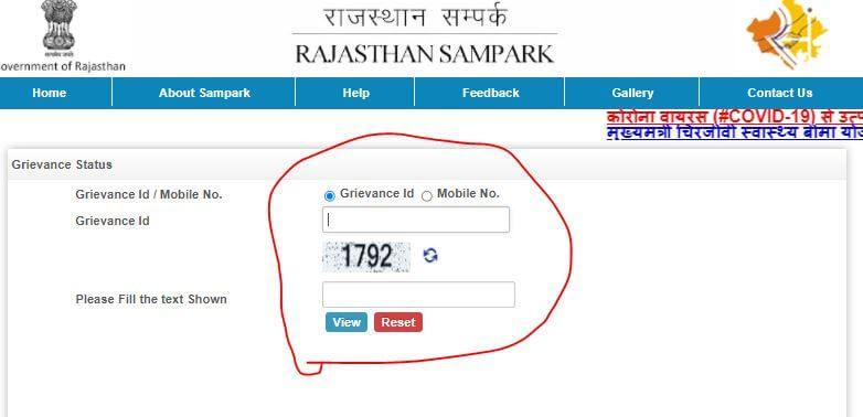 Rajasthan Jan Soochna Portal Complaints status 2021