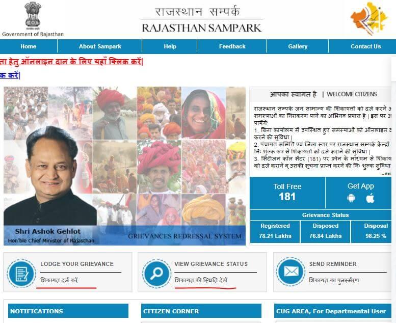 Rajasthan Jan Soochna Portal Complaints status