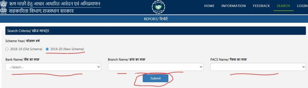 Rajasthan Kisan Karj Mafi Yojana 2021