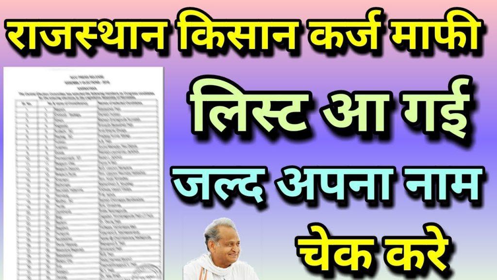 Rajasthan Kisan Karj Mafi list
