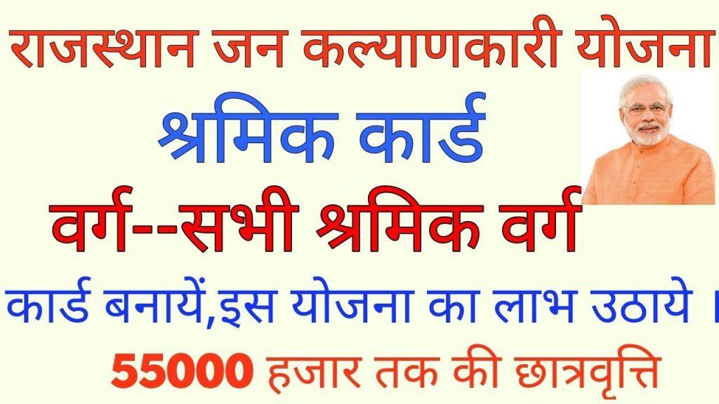 Rajasthan Shramik Card Yojana
