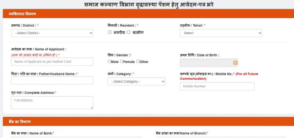 UP Old Age Pension Form