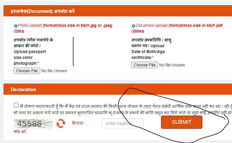 UP Old Age Pension Form submit
