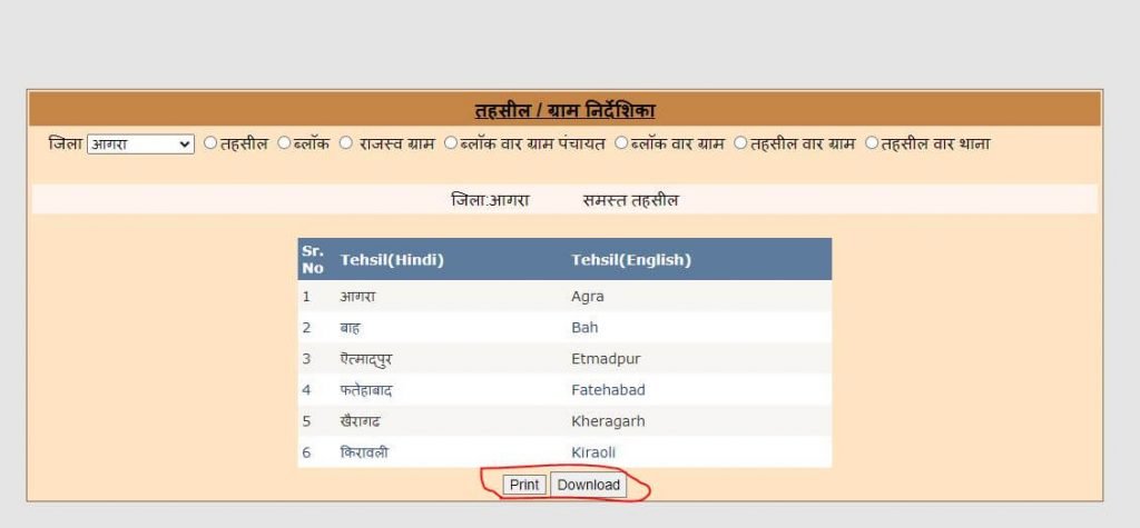 UP eSathi Portal