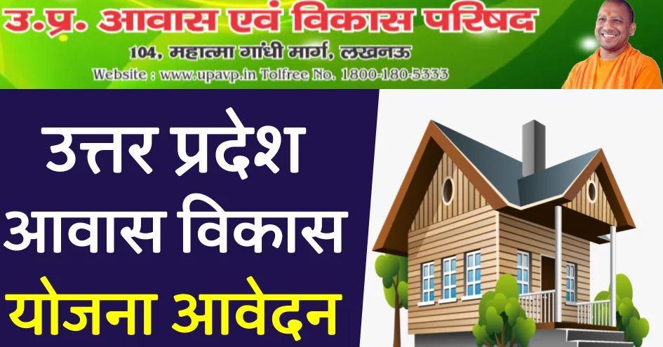 Uttar Pradesh Awas Vikas Yojana