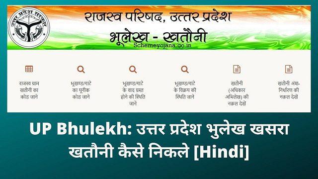 Uttar Pradesh Bhulekh 2021