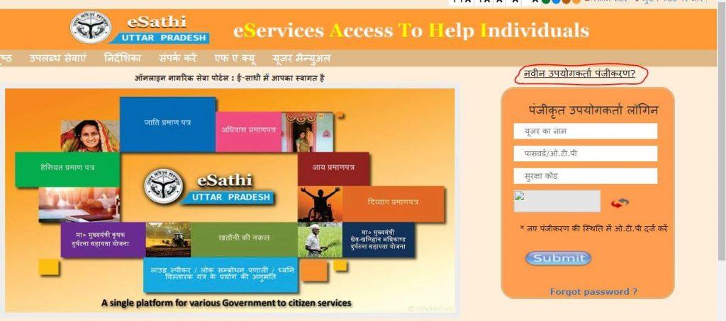 Uttar Pradesh E-Sathi Portal