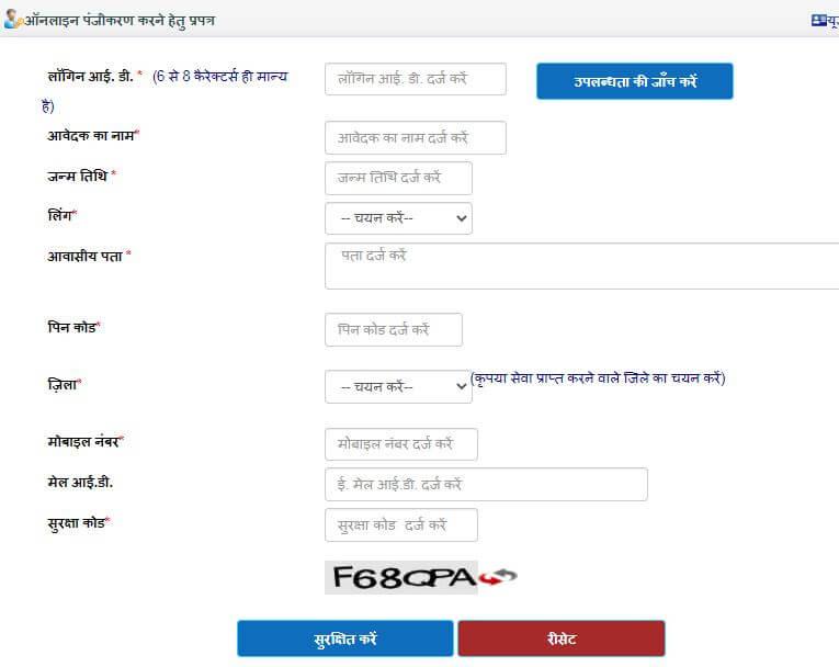 Uttar Pradesh E-Sathi Portal 2021