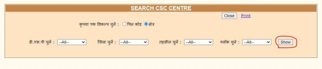 Uttar Pradesh E-Sathi Portal Area