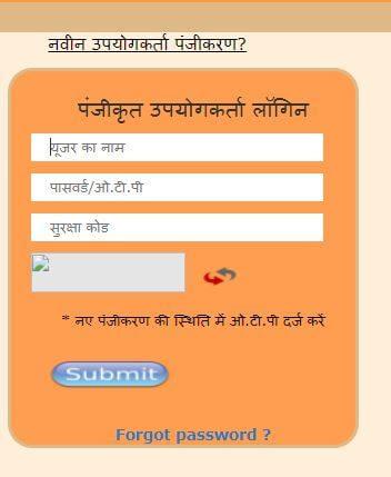 Uttar Pradesh E-Sathi Portal Login