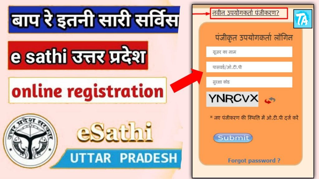 Uttar Pradesh eSathi Portal (ई-साथी पोर्टल)