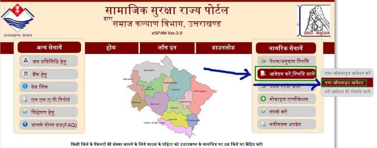 Uttarakhand Vidhwa Pension Yojana 2021