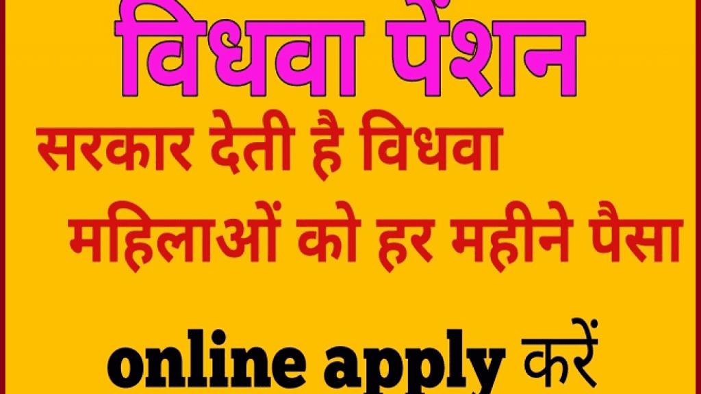 Vidhwa Pension Yojana