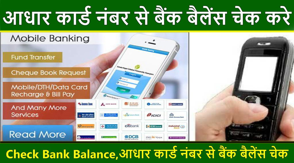 check a bank balance by Aadhar Number