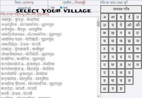 Apnakhata Land Records of Rajasthan