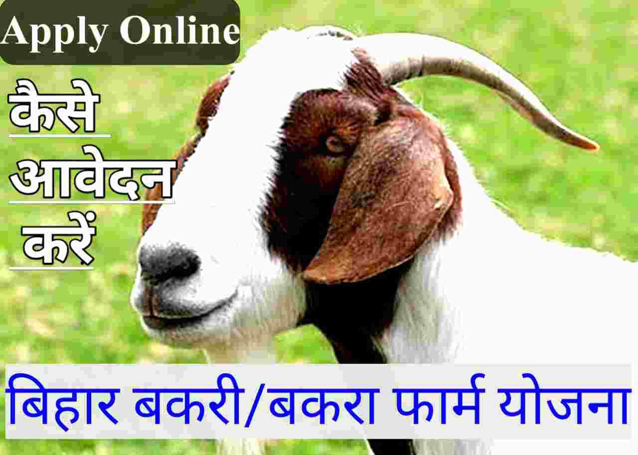 Bakri Palan Yojana Bihar