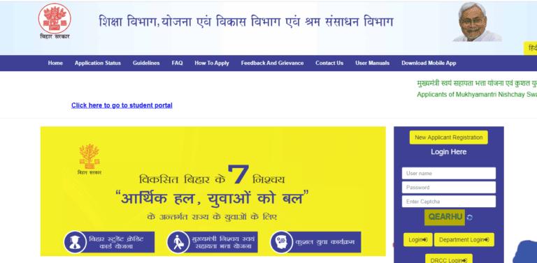 Bihar Berojgari Bhatta 2021