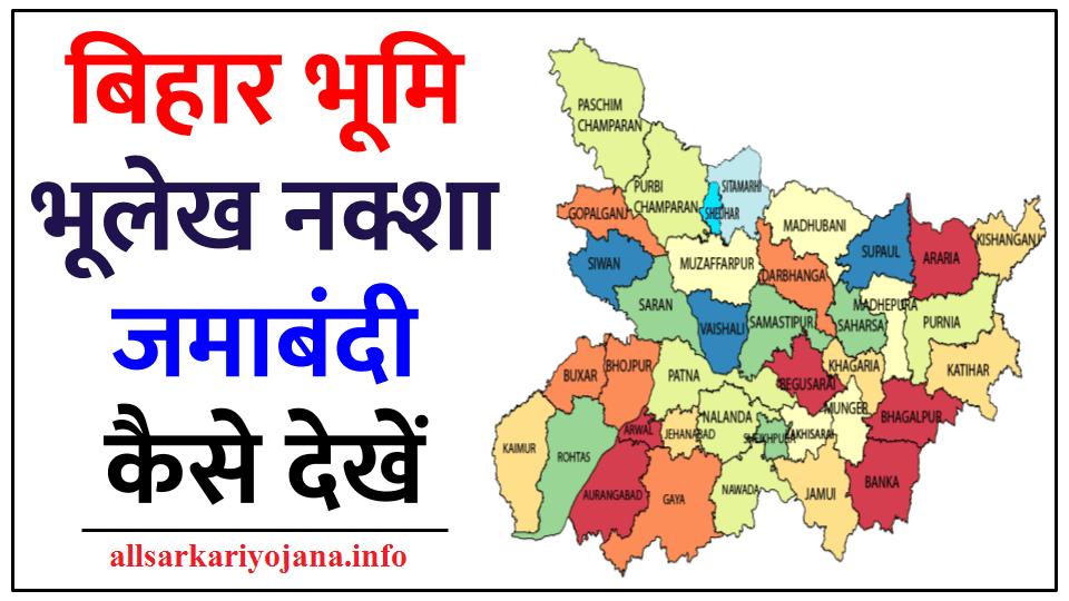 Bihar Bhumi Bhulekh
