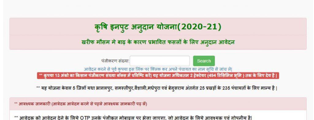 Bihar Krishi Input Anudan Yojana