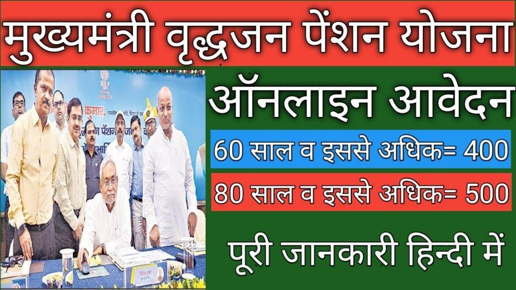 Bihar Mukhyamantri Vridhjan Pension