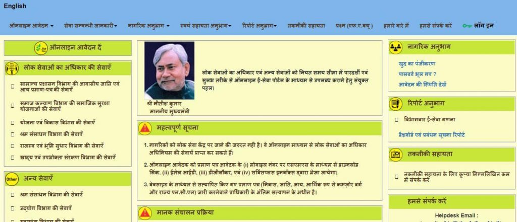 Bihar Vidhwa Pension Yojana