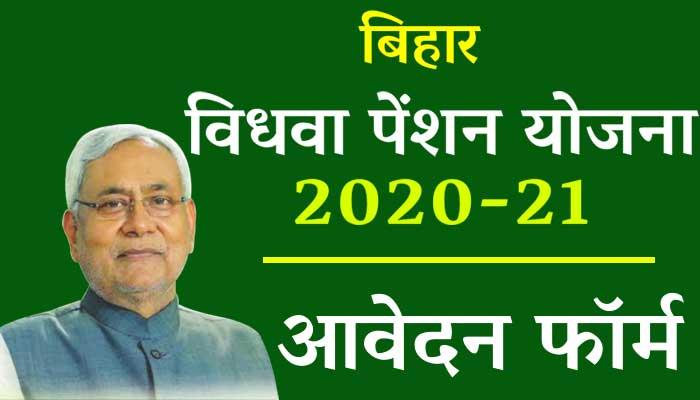 Bihar Vidhwa Pension Yojana 2021