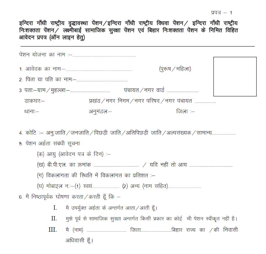 Bihar Vidhwa Pension Yojana form
