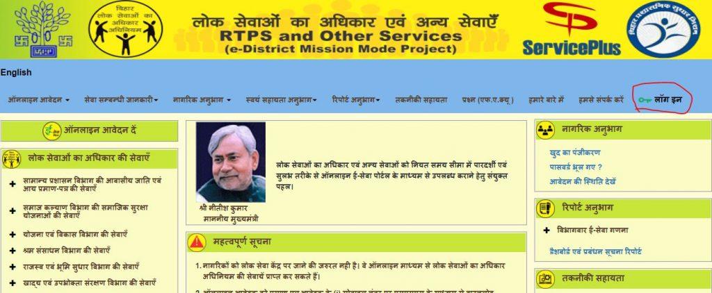 Bihar Viklang Pension Yojana Login
