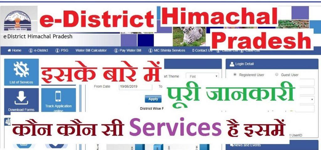 Himachal Online Seva