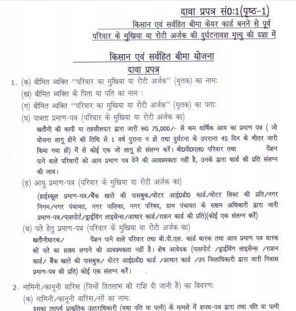 Kisan and Sarvhit Bima Yojana PDF Form