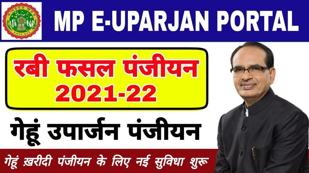 MP E Uparjan Portal Online Registration