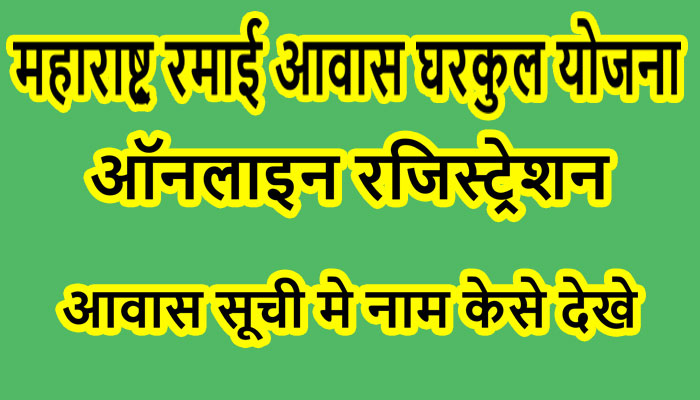 Maharashtra Gharkul Yojana