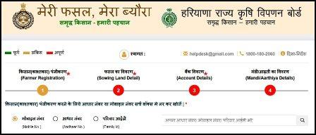 Meri Fasal Mera Byora Farmer Registration Form