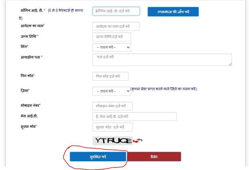 Parivar Register Nakal Login form