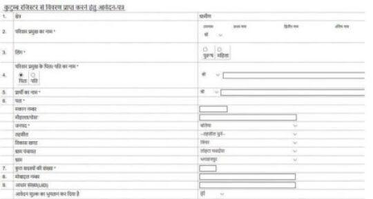 Parivar Register Nakal form