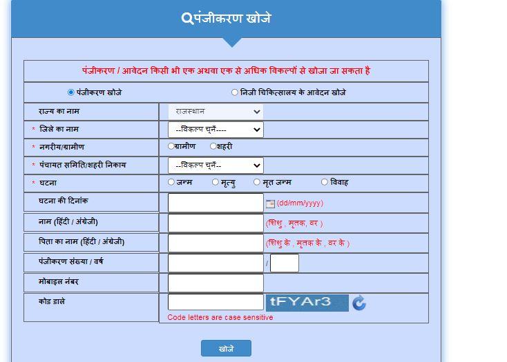 Rajasthan Marriage Registration Online
