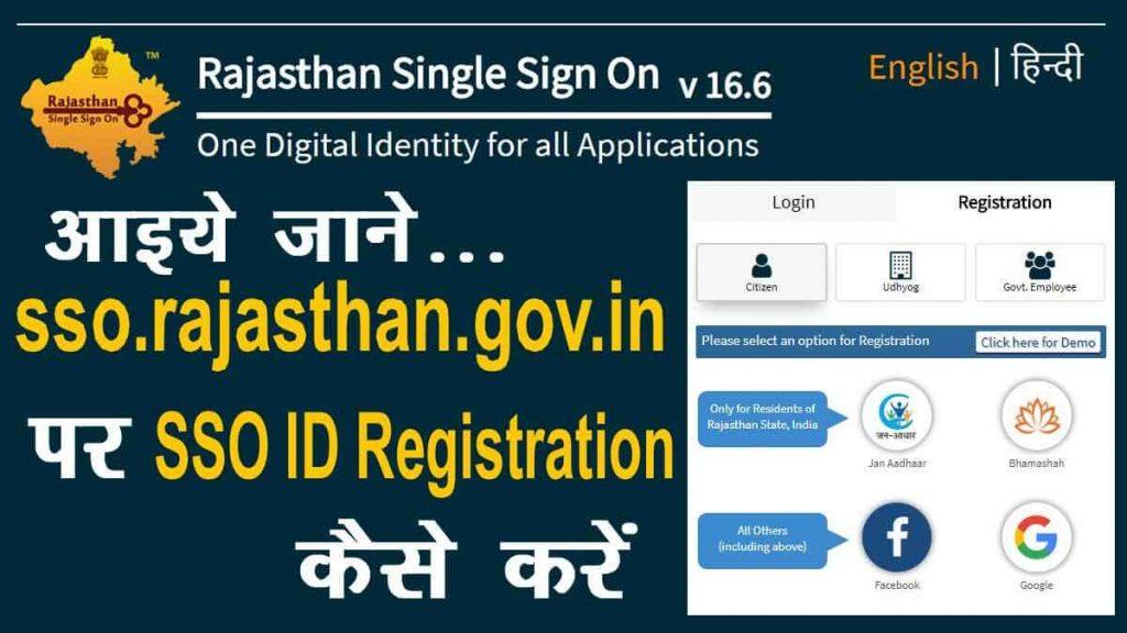 Rajasthan SSO ID Portal