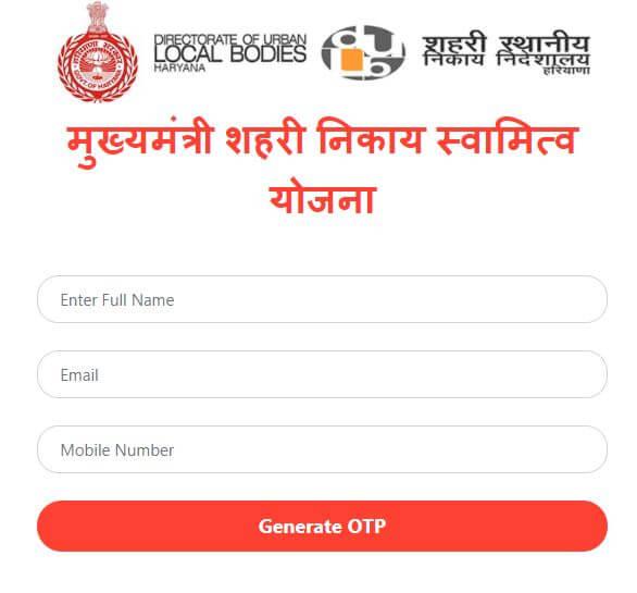 Shehri Nikay Swamitva Yojana register form