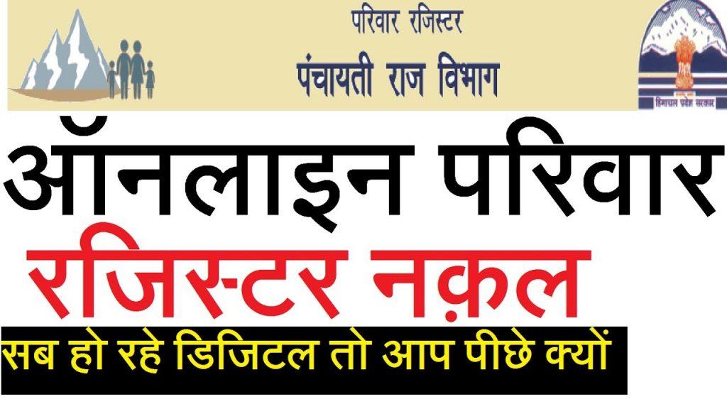 UP Parivar Register Nakal PDF form Online