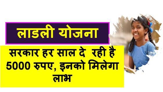 ladli yojana haryana