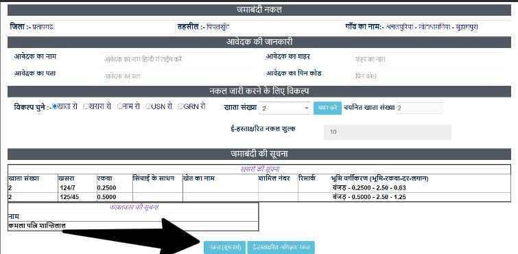 online Jamabandi nakal