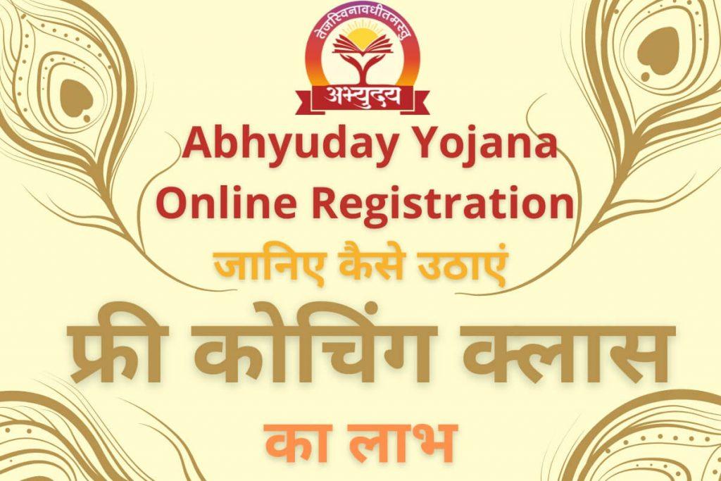 Abhyuday Yojana Online Registration Form