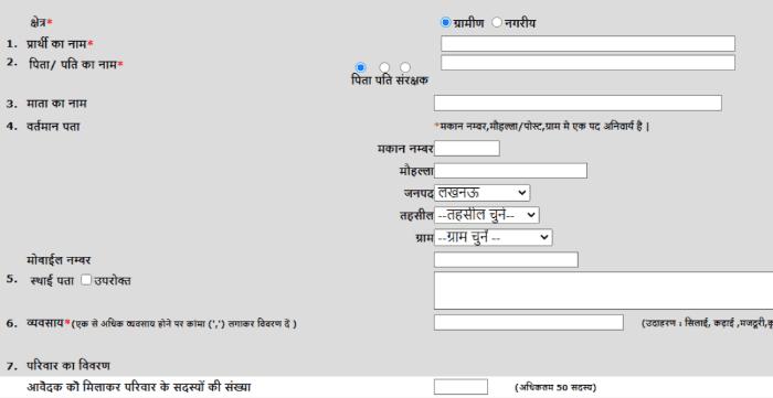 E-Sathi Portal form