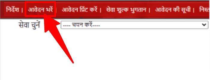 E-Sathi Portal login form 2021