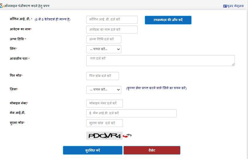 E-Sathi Portal login form