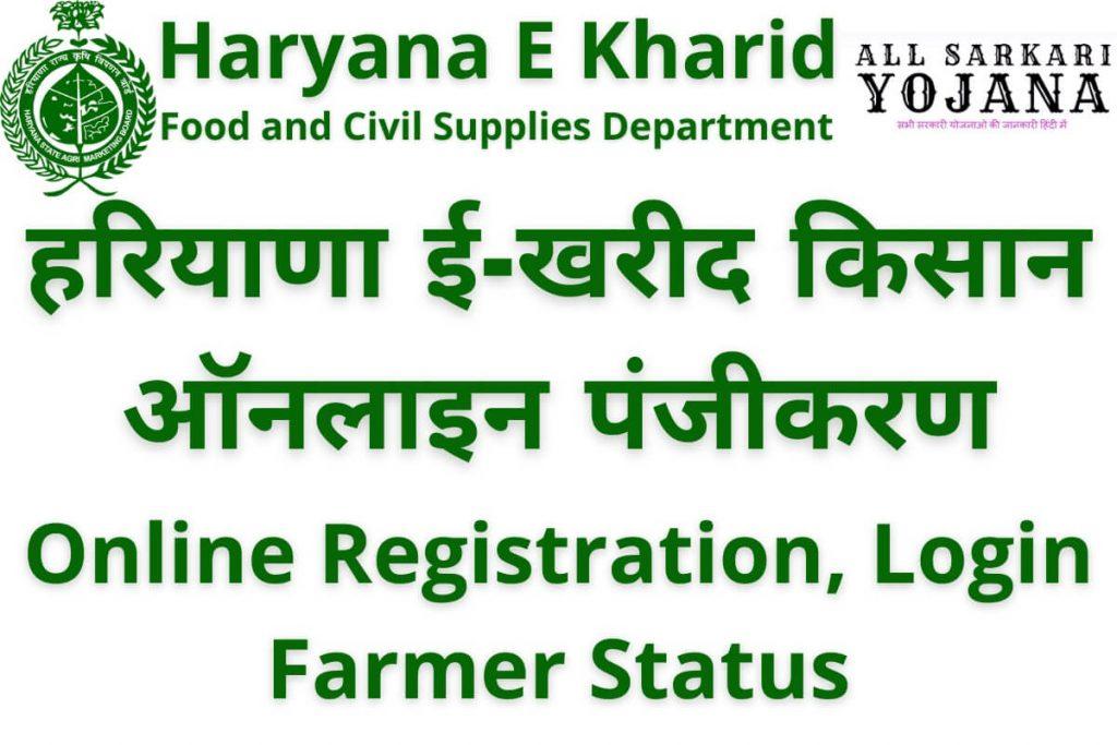 Haryana E Kharid